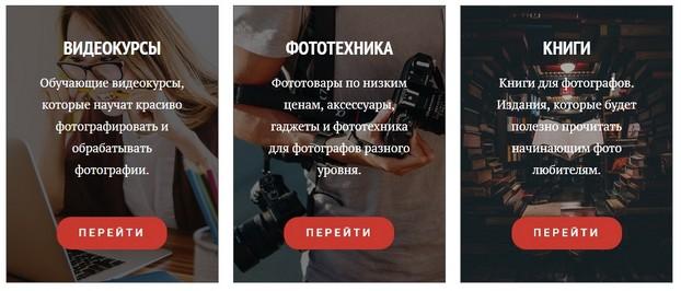 Курсы и книги для фотографов