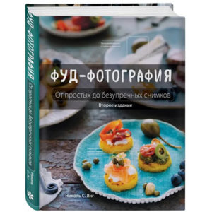 Книга Фуд-фотография