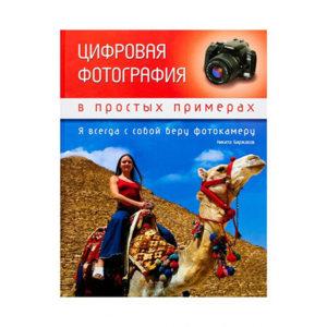 Цифровая фотография в простых примерах