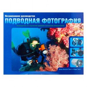 Книга Подводная фотография