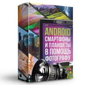 Книга Android смартфоны и планшеты в помощь фотографу