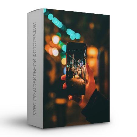 Курс по мобильной фотографии