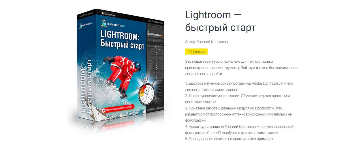 Lightroom — быстрый старт