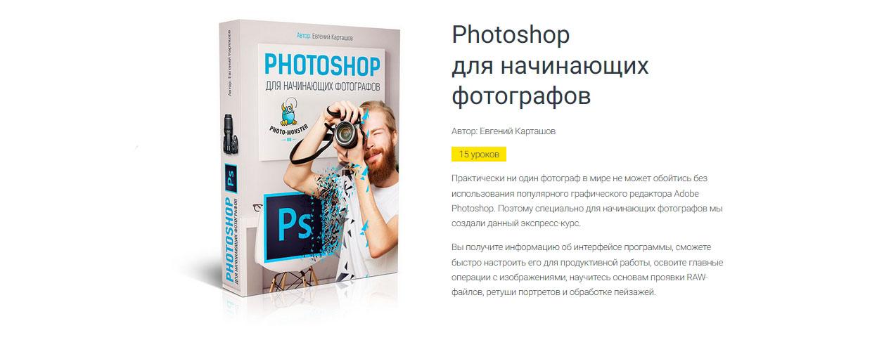 Photoshop для начинающих фотографов