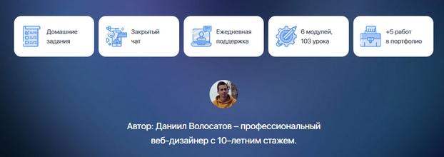 Курс по веб-дизайну