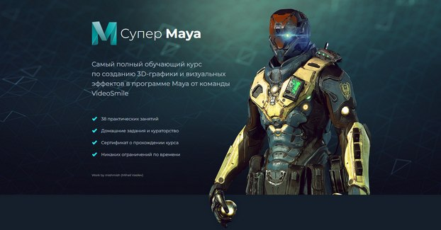 3D-графика в Супер Maya