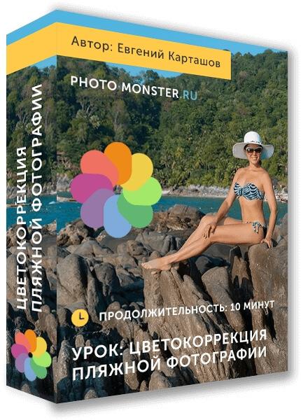 Обработка пляжной фотографии