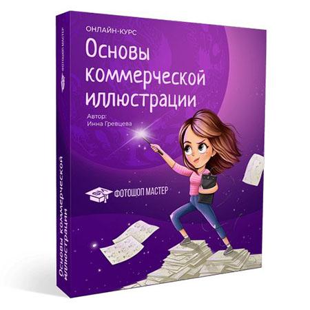 Основы коммерческой иллюстрации