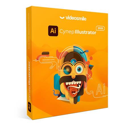 Видеокурс Супер Illustrator