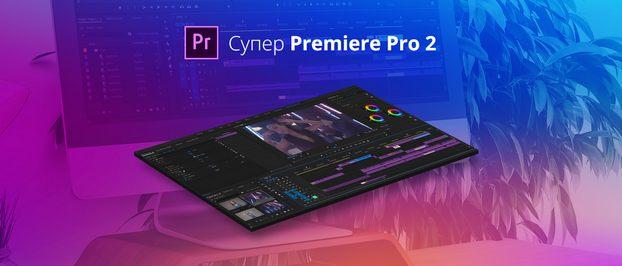 Видеокурс Супер Premiere Pro 2