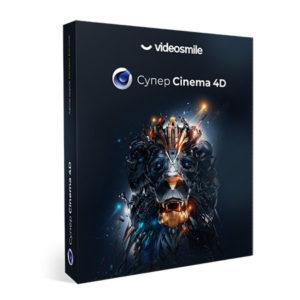 Курс по Супер Cinema 4D