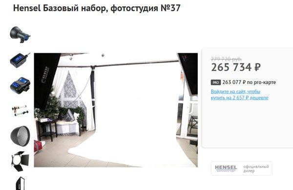Фототехника стоимость