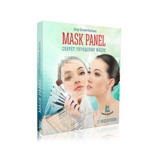 MASK PANEL Секрет укрощения масок