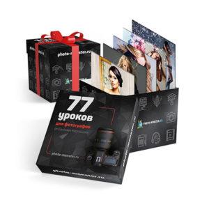 77 видеоуроков для фотографов от Фото-монстра.