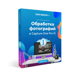 Курс по Capture One Pro 12