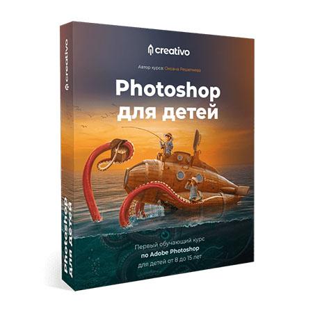 Курс по Adobe Photoshop для детей