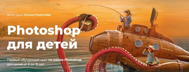 Фотошоп для детей