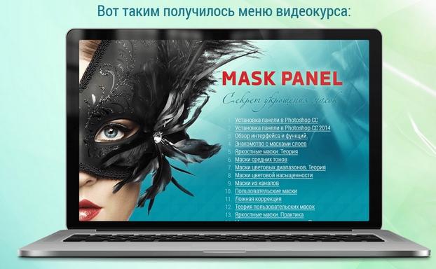 Видеокурс по маскам в Фотошопе