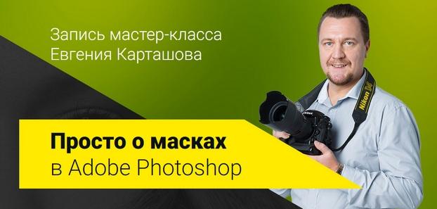 Мастер класс Просто о масках в Adobe Photoshop