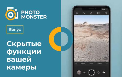 Скрытые функции вашей камеры