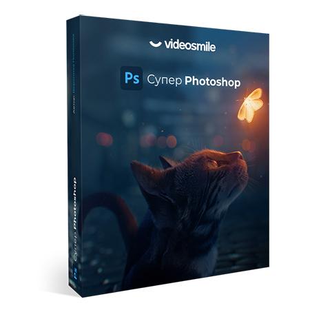 Онлайн курс Супер Photoshop