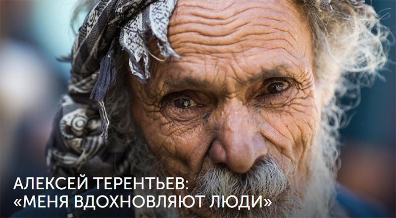 Фотограф Алексей Терентьев