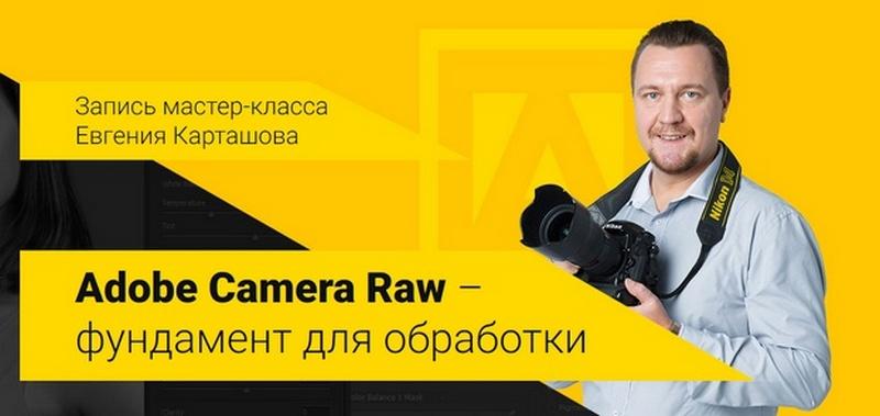 Запись вебинара Adobe Camera Raw