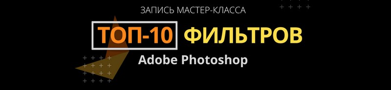 Фильтры Adobe Photoshop