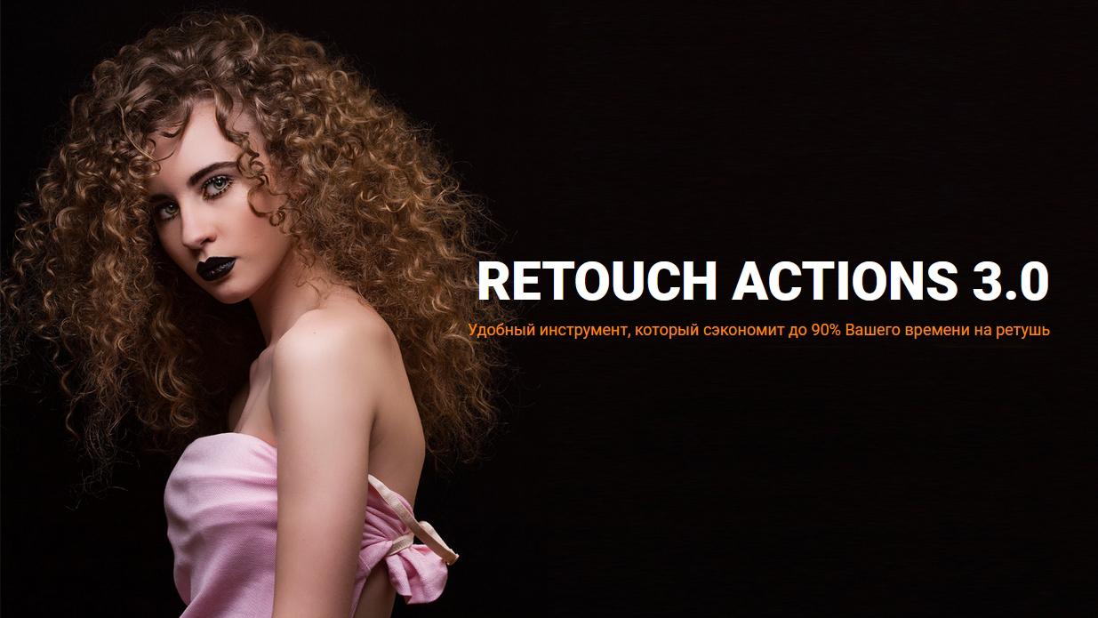 Экшены для ретуши Retouch Actions 3.0