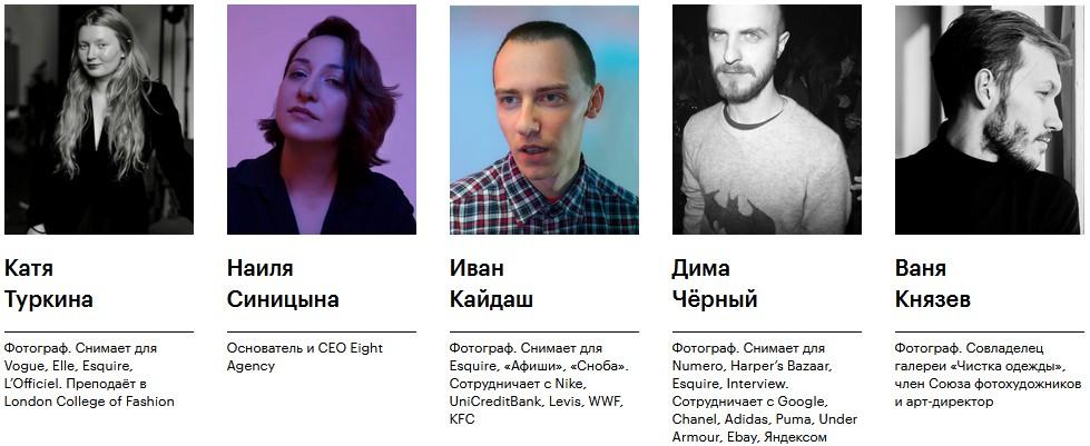 Преподаватели курса «Профессия фотограф»
