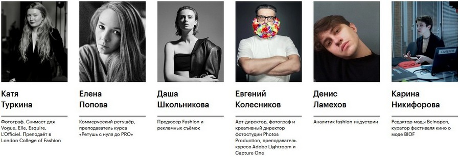 Преподаватели курса Профессия Fashion фотограф