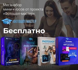 Курсы фотографа бесплатно