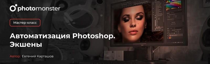 Автоматизация в Photoshop через экшены