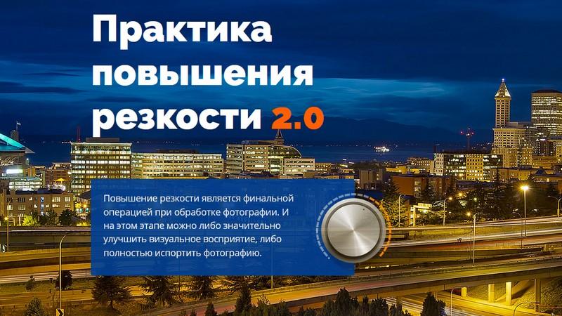 Мастер-класс Практика повышения резкости 2.0 Евгений Карташев