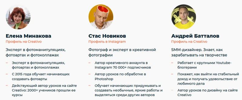 Авторы курса Фотоманипуляция и коммерческая графика